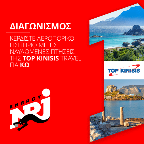 top_kinisis competition